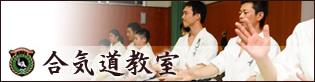 坂田鍼灸接骨院の合気道教室