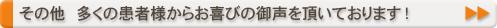 その他、坂田鍼灸接骨院では多くの患者様からお喜びの御声を頂いております!
